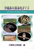 沖縄県の探鳥地ガイド—バードウォッチングにいってみよう