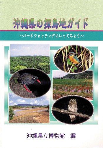 沖縄県の探鳥地ガイド―バードウォッチングにいってみよう