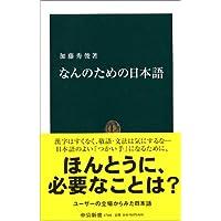 なんのための日本語 (中公新書 (1768))