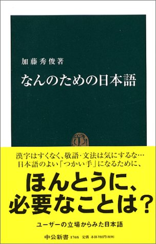 なんのための日本語 (中公新書 (1768))の詳細を見る