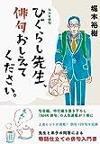 NHK俳句 ひぐらし先生、俳句おしえてください。 画像