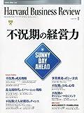 Harvard Business Review (ハーバード・ビジネス・レビュー) 2009年 08月号 [雑誌]