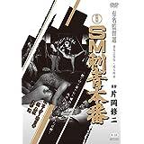 SM刺青本番 LDDV30046 [DVD]