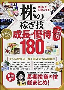 株の稼ぎ技 成長・優待180 (稼ぐ投資)
