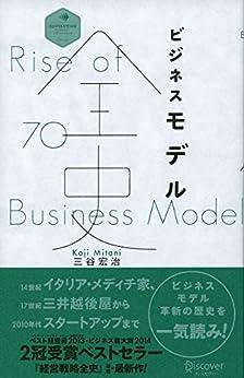 [三谷宏治]のビジネスモデル全史 (ディスカヴァー・レボリューションズ)