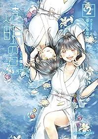透明の君(2) (裏少年サンデーコミックス)