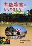 有機農業をはじめました! 88人の実践 [単行本(ソフトカバー)] / 日本有機農業研究会青年部編 (編集); 日本有機農業研究会 (刊)