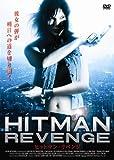ヒットマン・リベンジ [DVD]