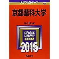 京都薬科大学 (2015年版大学入試シリーズ)