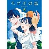 モブ子の恋 6 (ゼノンコミックス)
