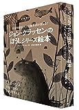 ジョン・クラッセンのぼうしシリーズ絵本