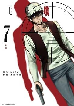 [MITA, 太田羊羹]のヒト喰イ(7) (裏少年サンデーコミックス)