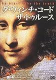 ダ・ヴィンチ・コード ザ・トゥルース[DVD]