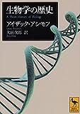 生物学の歴史 (講談社学術文庫)