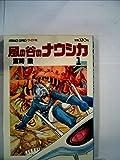 風の谷のナウシカ〈1〉 (1984年) (アニメージュコミックス―ワイド判)