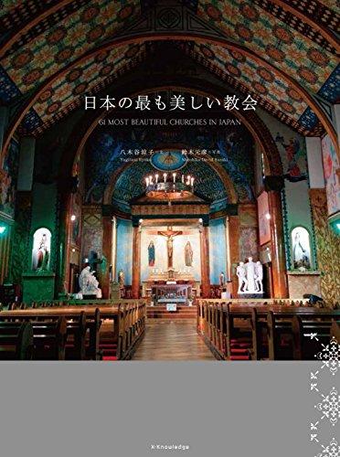 日本の最も美しい教会の詳細を見る