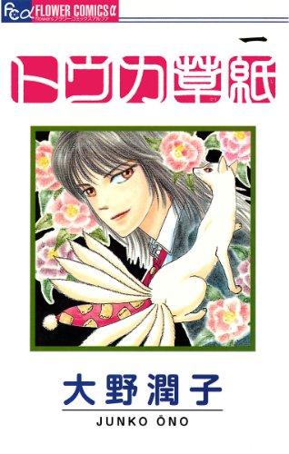 トウカ草紙(1) (フラワーコミックスα)