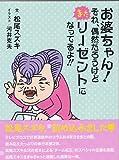 松尾スズキ「お婆ちゃん!それ偶然だろうけどまたリーゼントになってるよ!!」 (TOKYO NEWS MOOK) 画像