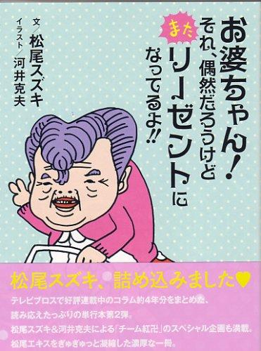 松尾スズキ「お婆ちゃん!それ偶然だろうけどまたリーゼントになってるよ!!」 (TOKYO NEWS MOOK)の詳細を見る