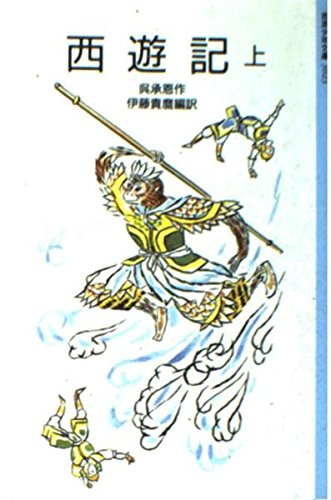 西遊記 (上) (岩波少年文庫 (3023))の詳細を見る