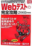 Webテストの完全攻略〈2008年度版〉―玉手箱/Web‐CAB/WEBテスティングサービス/テストセンター/TG‐WEB すべての問題形式を誌上に再現!! (日経就職シリーズ)