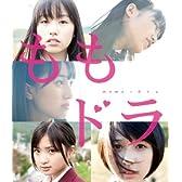 ももドラ momo+dra [Blu-ray]