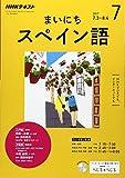 NHKラジオ まいにちスペイン語 2017年7月号 [雑誌] (NHKテキスト)