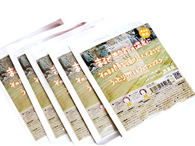 注入水素童謡自然派温泉水使用◇源泉館◇【パック5枚セット】