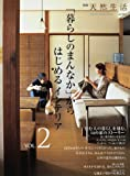 「暮らしのまんなか」からはじめるインテリア (VOL.2) (別冊天然生活―CHIKYU-MARU MOOK) 画像