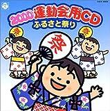 2000 運動会用CD ふるさと祭り