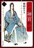 宮廷神官物語 一(角川文庫)