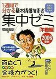1週間で分かる 基本情報技術者集中ゼミ 午前編〈2006春秋〉