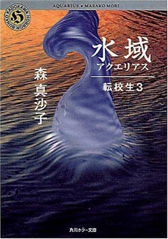 水域(アクエリアス)―転校生〈3〉 (角川ホラー文庫)の詳細を見る
