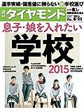週刊ダイヤモンド 2015年 8/22 号 [雑誌]