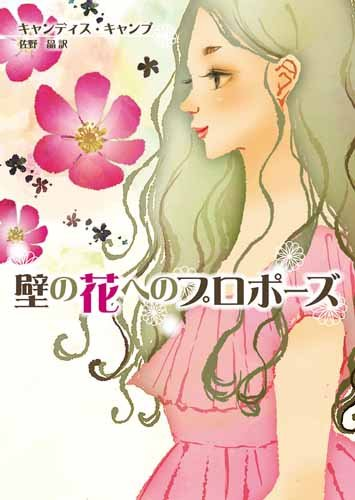壁の花へのプロポーズ (MIRA文庫)