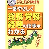 CD‐ROM付き 一番やさしく総務・労務・経理の仕事がわかる