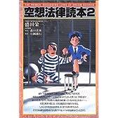 空想法律読本 2