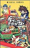 ラグーンエンジン 第5巻 (あすかコミックス)