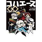 コハエースGO 帝都聖杯奇譚<コハエース> (カドカワデジタルコミックス)