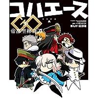 コハエースGO 帝都聖杯奇譚 (カドカワデジタルコミックス)