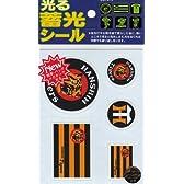 サンレイ 阪神タイガース 光る蓄光シールステッカー ロゴセット(丸虎・球団旗)