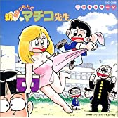 「新まいっちんぐマチコ先生」CDドラマ(2)