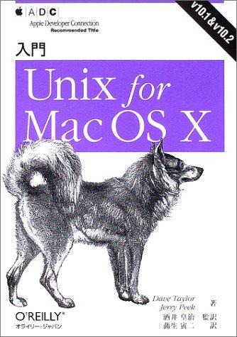 入門Unix for Mac OS Xの詳細を見る