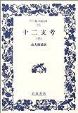 十二支考 (下) (ワイド版岩波文庫 (221))