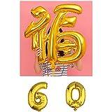 還暦のお祝いに!! 誕生日 「福」&「6」&「0」バルーン 金 ゴールド 3枚セット ちゃんちゃんこ インスタ映え ビック 数字 風船 還暦 ウエルカムボード 60才