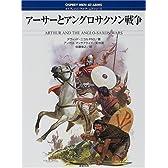 アーサーとアングロサクソン戦争 (オスプレイ・メンアットアームズ・シリーズ)