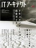 ITアーキテクト Vol.7 (IDGムックシリーズ)