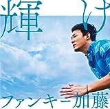 輝け(初回生産限定盤)(DVD付)