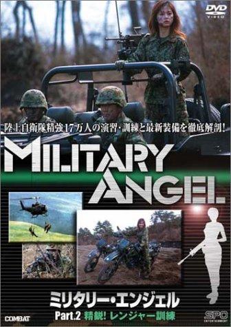 ミリタリー・エンジェル Part.2 精鋭!レンジャー訓練 [DVD]