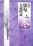 角川俳句大歳時記「冬」 -
